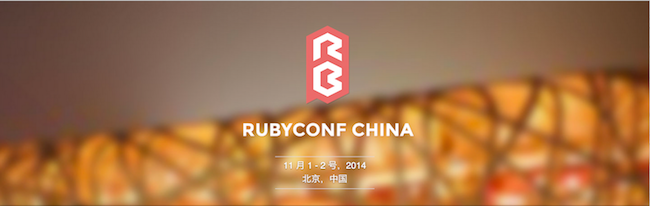 RubyConf China 2014